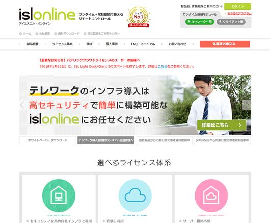 islonline(アイエスエル・オンライン)のページにアクセス