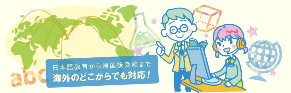 日本語教育から帰国後受験まで。海外のどこからでも対応できます!